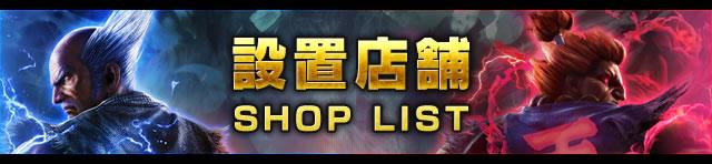 【7/5(火)稼働予定】鉄拳7 FATED RETRIBUTION 設置店舗情報