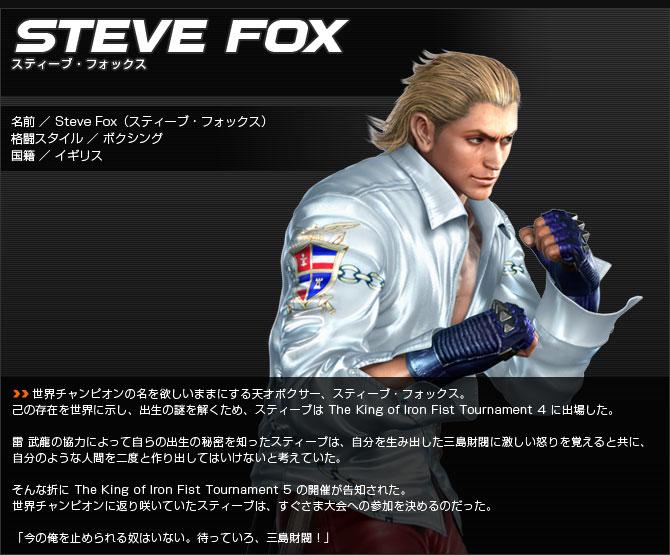 Steve Fox Tekken 5