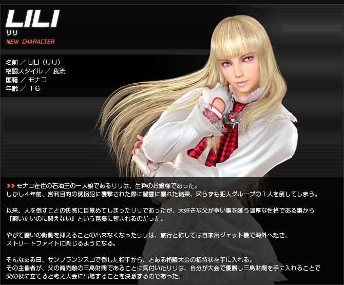 Tekken 5 Lili
