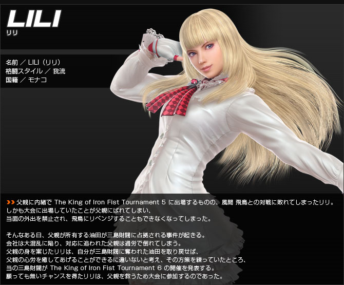 TEKKEN OFFICIAL :: TEKKEN 6 BLOODLINE REBELLION :: LILI