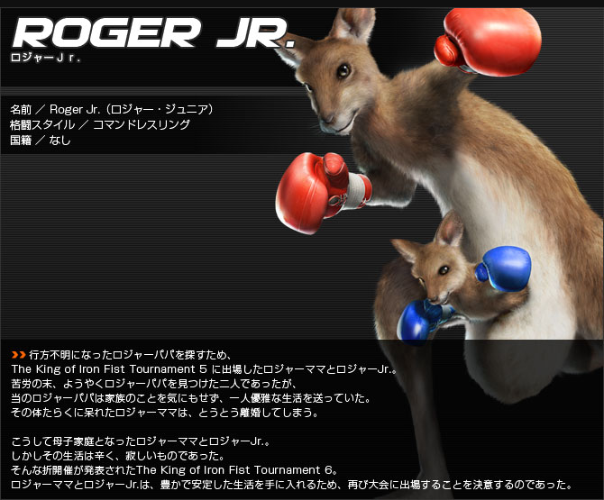 """""""The Two Pairs of Fists""""  - Roger Jr. Fanclub Roger_jr"""
